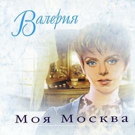 Валерия альбом Моя Москва