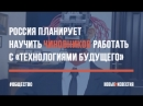 Россия планирует потратить 500 млн рублей на то, чтобы научить чиновников работать с «технологиями будущего»