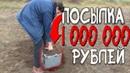 САМАЯ ДОРОГАЯ ПОСЫЛКА С ДАРКНЕТ ЗА 1 000 000 РУБЛЕЙ