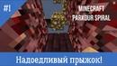 Надоедливый прыжок Minecraft Parkour Spiral 2