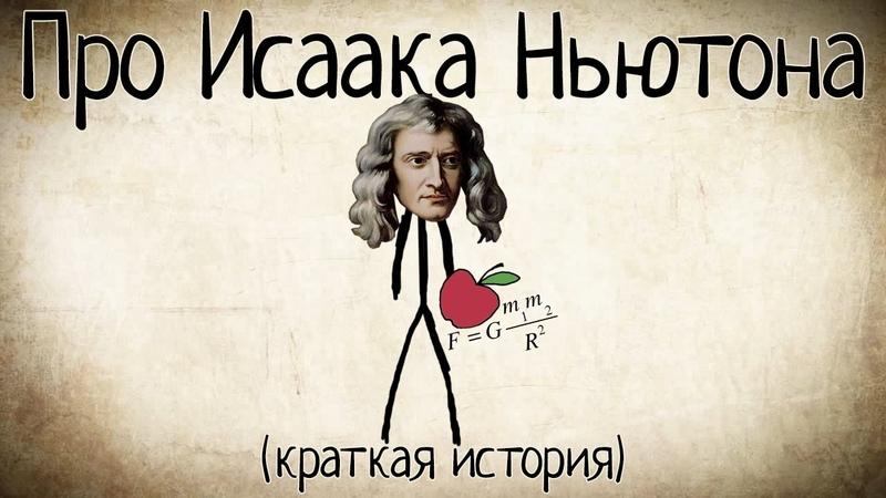Про Исаака Ньютона (Краткая история)