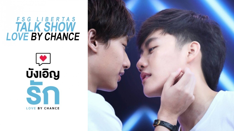 FSG Libertas Talk Show Love By Chance Шоу с героями сериала Love By Chance рус саб