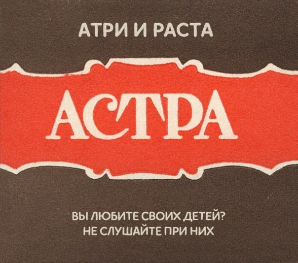 Атри & RaSta - Астра (2014)