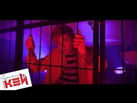 Артем Кей - КисКисМяуМяу (премьера клипа 2018)