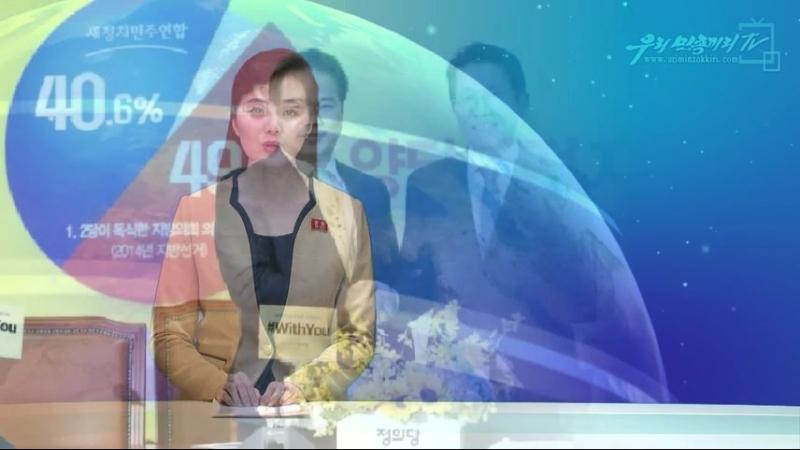 《자유한국당의 내홍, 눈앞에 다가온 해체의 위기》 -남조선언론, 전문가들이 분석- 외 1건