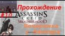 Assassins CreedBrotherhood►Прохождение►Вечеринка у Банкира 10
