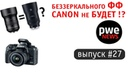 PWE News 27. Zeiss против Samyang, Сanon EOS M5 Mark 2 на подходе