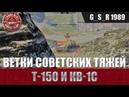 WoT Blitz - Сравнение советских тяжей Т 150 и КВ 1с - World of Tanks Blitz WoTB