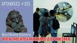 Фрагменты метамодернизма выставка в Berthold Centre (АРТЛИКБЕЗ № 225)