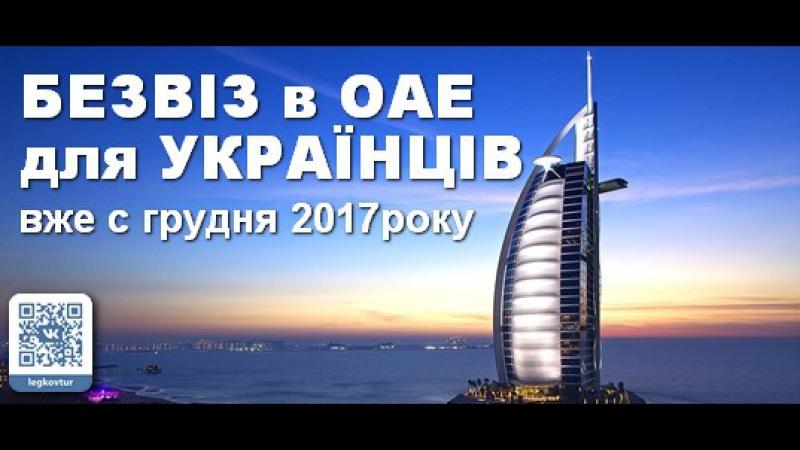 Legkovtur - БЕЗВІЗ в ОАЕ для українців