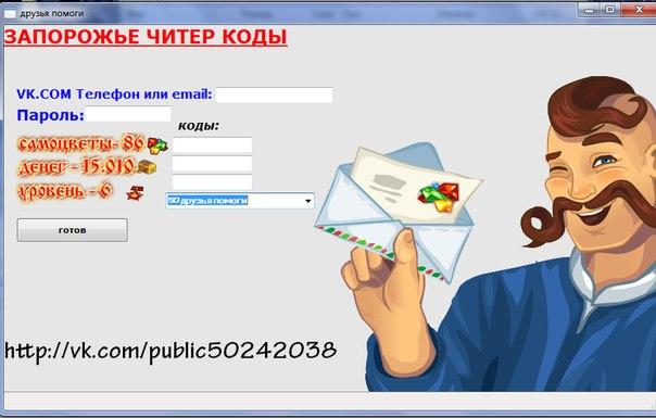 Взломать игру запорожье! Скачать бесплатно с файлообменника 1rar. Net.