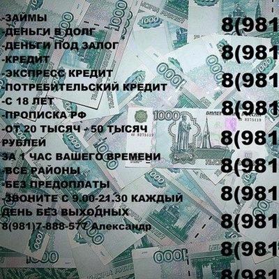 Деньги от 18 лет в долг екатеринбург подача онлайн заявления на кредит украина