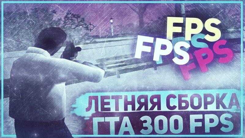 SUMMER ASSEMBLY GTA FOR LOW PC 2018 SA:MP / СБОРКА GTA.