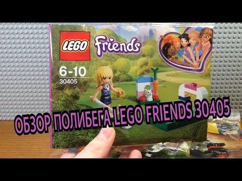 Обзор нового полибега Lego Friends 30405 Stephanie's Hockey Practice