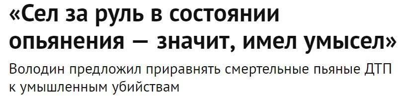 В кои-то веки здравая инициатива. Спикер Госдумы предложил приравнять смертельные пьяные ДТП к умышленным убийствам.