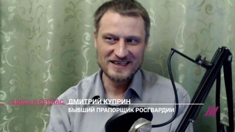 Прапорщик Куприн и генерал Золотов на Дожде