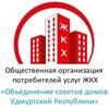 Объединение советов домов УР/все о ЖКХ в Ижевске