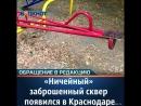 «Блокнот Краснодар» 24 июня обратилась Лилия и рассказала, в каком плачевном состоянии находится сквер в Прикубанском округе гор