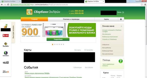 Сбербанк заявление о закрытии расчетного счета - 46f2