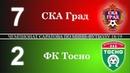 СКА Град - ФК Тосно 7:2 ЧСМФ 12 тур