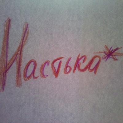 Анастасия Жданова, 27 декабря , Бузулук, id201057519