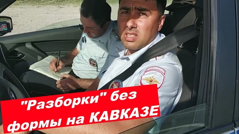 ВОДИТЕЛЬ СТАВИТ НА МЕСТО ИНСПЕКТОРОВ ДПС НА КАВКАЗЕ