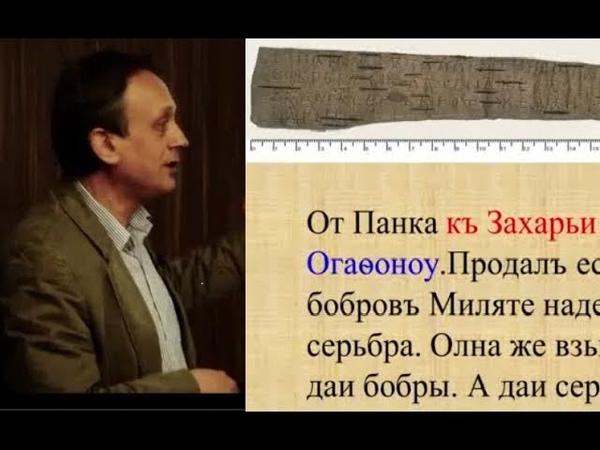 А А Гиппиус Берестяная грамота XIII века о продаже бобров 25 03 2011