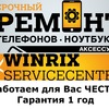 WINRIX SERVIS CENTER