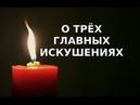 Православие.Самые главные искушения человека.