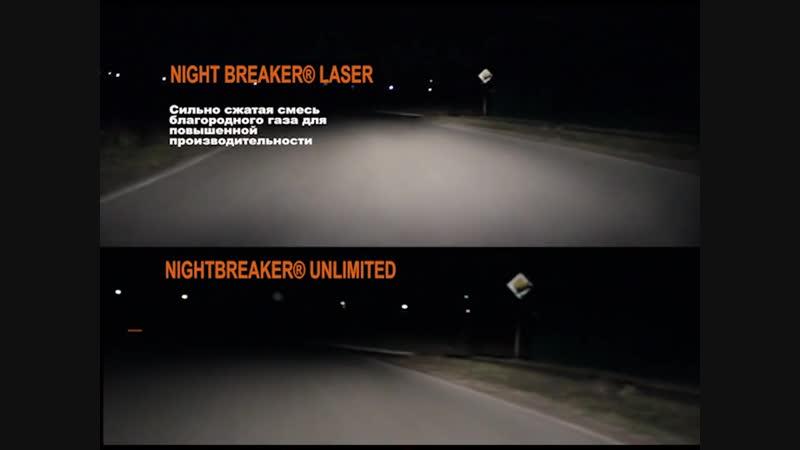 Галогеновые лампы Osram Night Breaker Laser