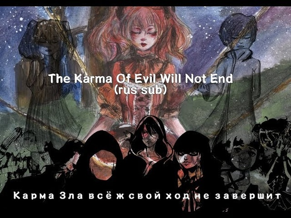 【Hatsune Miku・KAITO】The Karma of Evil Will Not End (rus sub) 【Fanmade PV】