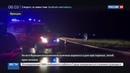 Новости на Россия 24 Во Франции неизвестный ворвался в дом престарелых и убил женщину