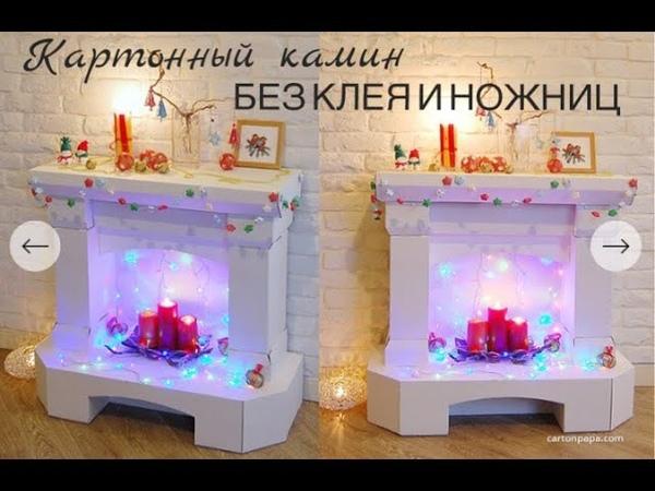 КАМИН ИЗ КАРТОНА БЕЗ КЛЕЯ И НОЖНИЦ\cardboard fireplace without glue and scissors