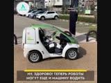 Робот водит машину | АКУЛА