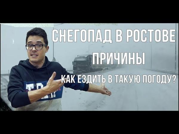 Снегопад в Ростове Как ездить в такую погоду. Ведровости