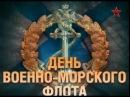 2013 День ВМФ !!! Морской Парад в Севастополе !!!