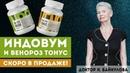 Доктор Байкулова об ожидаемых новинках - Индовум и ВеноРОЗ Тонус