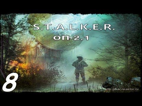 Прохождение. S.T.A.L.K.E.R. Народная CолянкаОП 2.1 008. Путь к тайнику Стрелка.