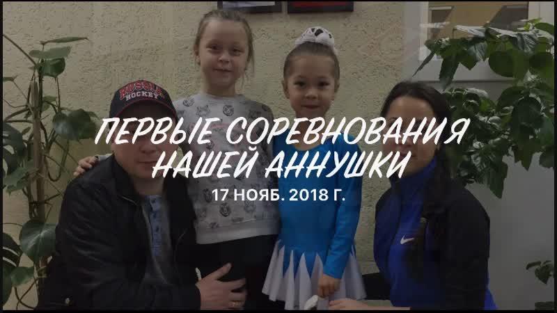 Первые соревнования нашей Аннушки 17 11 2018