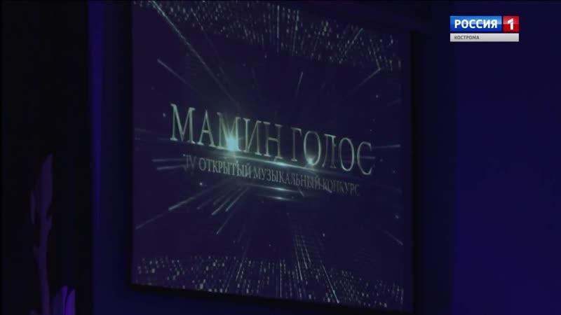 В Костроме выбрали финалисток проекта «Мамин голос»