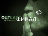Outlast Whistleblower#5 Финал