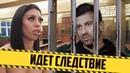 На Амирана завели уголовное дело за Хачу Невесту. Дневник Хача