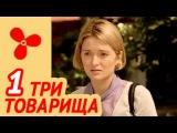 Три товарища - 1 серия (1 сезон) / Мини-сериал / 2012 / HD 1080p