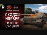 Скидки ноября и нерф СУ-130ПМ - Танконовости №262 - От Evilborsh и Cruzzzzzo