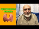 Щитовидная железа | Про гипотиреоз и гипертиреоз щитовидной железы