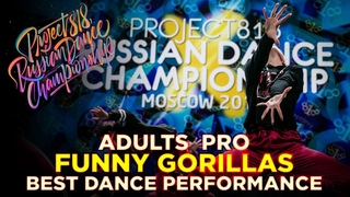 FUNNY GORILLAS | PERFORMANCE ADULTS PRO ★ RDC18 ★ Project818 Russian Dance Championship ★