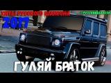 Гуляй Браток. Сборник настоящих мужских песен Русского Шансона.