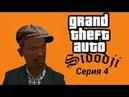 GTA San Andreas. Великий Сидоджи. Серия 4. Сидоджи Таксыст