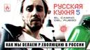 РУССКАЯ КУХНЯ 5/5 (как мы делаем революцию в России)