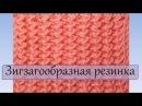 Зигзагообразная резинка а так же шарф патентной резинкой, французская, американская, матросская, турецкая косая, норвежская, канадская, и др.
